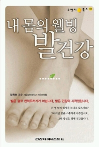 내 몸의 웰빙 발건강(오렌지 북스 31)