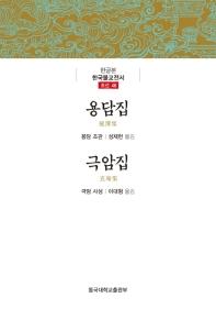 용담집/극암집(한국불교전서 46)(양장본 HardCover)