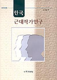 한국 근대작가 연구