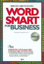 WORD SMART FOR BUSINESS (한국어판)