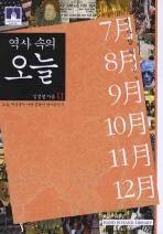 역사속의 오늘. 2(HAND IN HAND LIBRARY 2025)(포켓북(문고판))