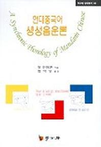 현대중국어 생성음운론