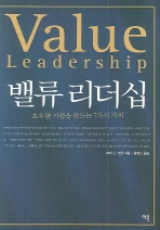 밸류 리더십 --- 책 위아래 옆면 도서관 장서인있슴 ( 본문깨끗 )