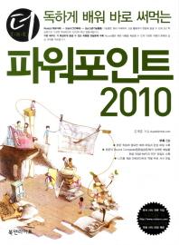 파워포인트 2010(더 독하게 배워 바로 써먹는)(CD1장포함)