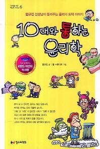 10대와 통하는 윤리학(개정증보판)(10대를 위한 책도둑 시리즈 6)