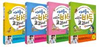 이세돌의 어린이 바둑 교과서 시리즈 세트(전4권)