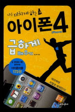 아이폰 4 급하게 배우기(나를 미치게 하는)(별책부록1권포함)