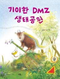 기이한 DMZ 생태공원(양장본 HardCover)