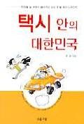 택시안의 대한민국