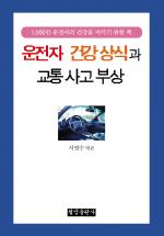 운전자 건강상식과 교통사고 부상
