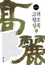 이야기 고려왕조 실록