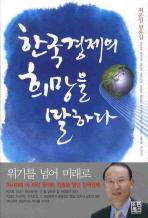 한국경제의 희망을 말하다