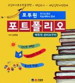 포트폴리오(고입자기주도학습전형 대입수시 대입입학사정관제)(2011)(포투원)(스프링)