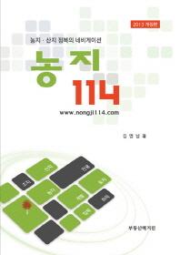 농지 114(2013)(개정판 5판)