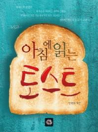 아침에 읽는 토스트