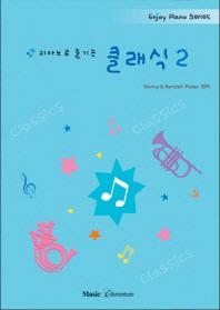 피아노로 즐기는 클래식. 2(Enjoy Piano Series)