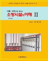소방시설의 이해. 2(2019)(그림.사진으로 배우는)