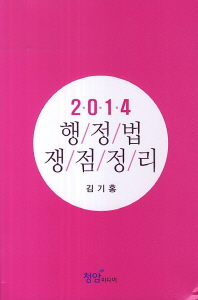 행정법 쟁점정리(2014)(4판)