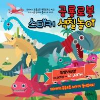 공룡로봇 스티커 색칠놀이