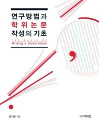 연구방법과 학위논문 작성의 기초
