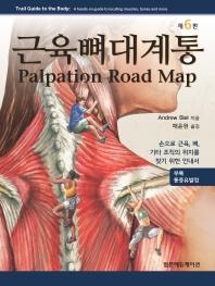 근육뼈대계통(6판)(양장본 HardCover)