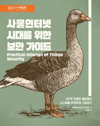 사물인터넷 시대를 위한 보안 가이드(acorn+PACKT)
