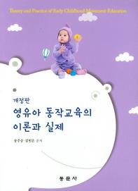 영유아 동작교육의 이론과 실제