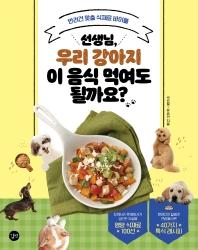 선생님, 우리 강아지 이 음식 먹여도 될까요?