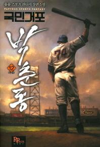 국민거포 박춘동. 12(완결)