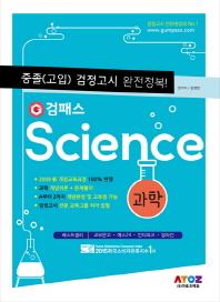 과학 중졸(고입) 검정고시 완전정복(2017)(검패스)