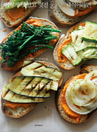 이렇게 맛있고 멋진 채식이라면. 2: 다이어트가 내 안으로
