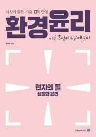 고등 생활과 윤리 환경윤리 이론 총정리&문제풀이(2020) ★참고용 수준★
