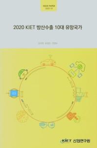 2020 KIET 방산수출 10대 유망국가(ISSUE PAPER 2020-18)