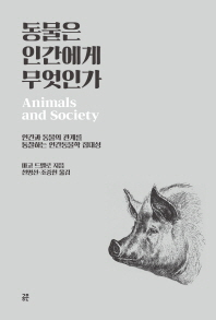 동물은 인간에게 무엇인가