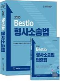 형사소송법(2020)(Bestlo)