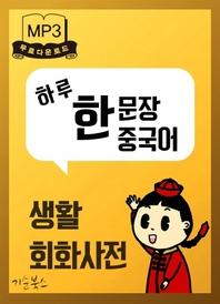 [무료] 하루 한 문장 중국어 생활회화사전
