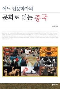 문화로 읽는 중국