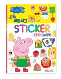 페파피그 스티커 놀이북