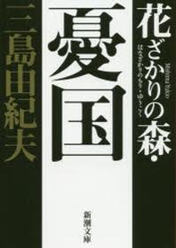 花ざかりの森.憂國 自選短編集