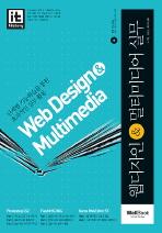 웹디자인 & 멀티미디어 실무(CD1장포함)