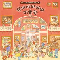 슈바바바바바 미술관(웅진 지식그림책 47)(양장본 HardCover)