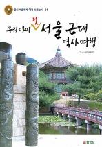 우리 아이 첫 서울 근대 역사여행(답사 바로하기 역사 바로보기 1)
