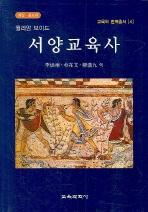 서양교육사(개정증보판)(교육학 번역총서 4)(양장본 HardCover)