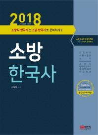 소방 한국사(2018)