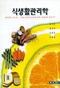 식생활관리학