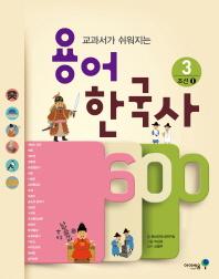 용어 한국사 600. 3: 조선 1(교과서가 쉬워지는)(아이세움 스쿨)