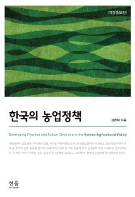 한국의 농업정책(개정증보판)