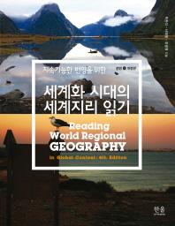 세계화 시대의 세계지리 읽기(지속가능한 번영을 위한)(전면개정판 2판)