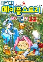메이플 스토리 오프라인 RPG. 22