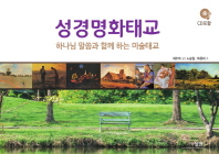 성경명화태교(CD1장포함)(양장본 HardCover)
